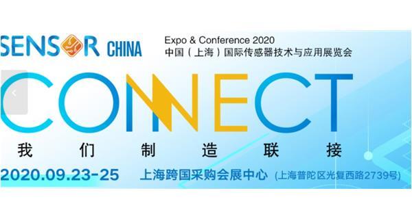 参展 2020.9.23-25日【2020中国(上海)国际传感器技术与应用展览会】通告