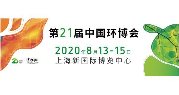 参展 2020.8.13-15日【2020中国(上海)环境博览会】通告
